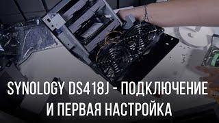 Подключение и первая настройка Synology Disk Station DS418j. Установка дисков Seagate IronWolf 4ТБ