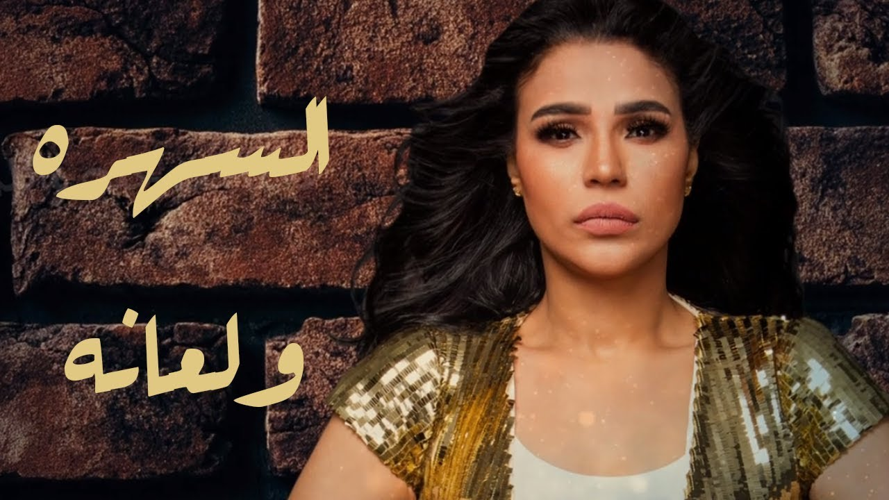 Amina - El Sahra Wal'ana - Lyrics Video | أمينة - السهره ولعانه - كلمات
