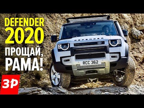 ГДЕ РАМА и мосты? Новый Land Rover Defender: почем и зачем? | FIRST LOOK: New Land Rover Defender