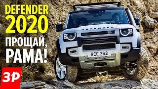 гДЕ РАМА и мосты? Новый Ленд Ровер Дефендер: почем и зачем?  FIRST LOOK: New Land Rover Defender