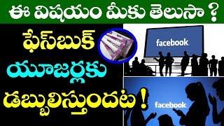 Facebook యూజర్లకి డబ్బులిస్తుంది ఎలానో తెలుసా?   Facebook To Start Monetization For Videos