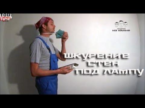 Как шкурить стены