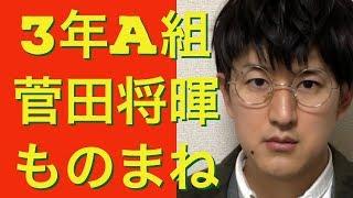 ものまね芸人、むらせによるモノマネ動画 冬ドラものまね一発目! 菅田...