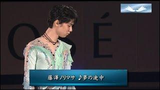 ファンタジーオンアイスに出演できていたら藤澤ノリマサさんとコラボし...
