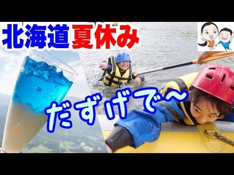 ずぶ濡れ&大食い&大暴れ!わんぱくすぎる北海道★【ベイビーチャンネル】