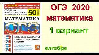 """ОГЭ по математике 2020. Ященко """"50 вариантов"""". Вариант 1. Алгебра."""