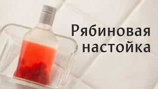 """Мыло """"Рябиновая настойка"""". Секреты Мамы Мыла, 93 серия. Как сделать мыло своими руками?"""