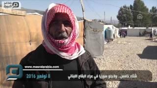 مصر العربية | شتاء خامس.. ولاجئو سوريا في عراء البقاع اللبناني