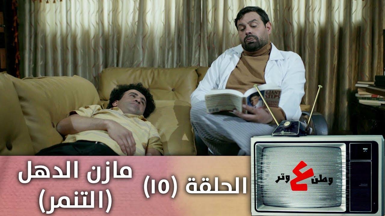 وطن ع وتر 2019- مازن الدهل (التنمر)  - الحلقة الخامسة عشرة 15