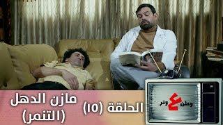 وطن-ع-وتر-2019-مازن-الدهل-التنمر-الحلقة-الخامسة-عشرة-15