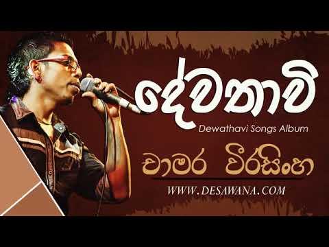 Dewathawi දේවතාවී | Chamara Weerasingha | Chamara Weerasinghe Songs | Best Of Chamara Weerasinghe