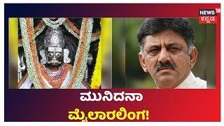 ಟ್ರಬಲ್ ಶೂಟರ್ಗೆ ಕಾಡ್ತಿದ್ಯಾ 'ಮೈಲಾರನ' ಮಹಾಶಾಪ..?  | Mylara Lingeshwara | DK Shivakumar