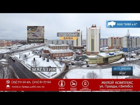 Где купить квартиру в Витебске. Жилой комплекс на Правды 66К.