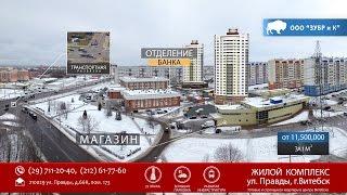 Где купить квартиру в Витебске. Жилой комплекс на Правды 66К.(ООО