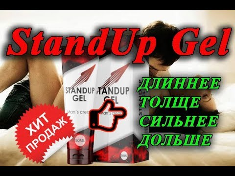 Купить Стендап гель (standup gel). Инструкция, отзывы, цена - Standup Gel