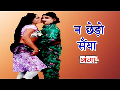न छेडो सैया - Bhojpuri Nautanki Nach Programme | Bhojpuri Nautanki Song