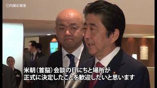 米朝首脳会談についての会見-平成30年5月11日 thumbnail