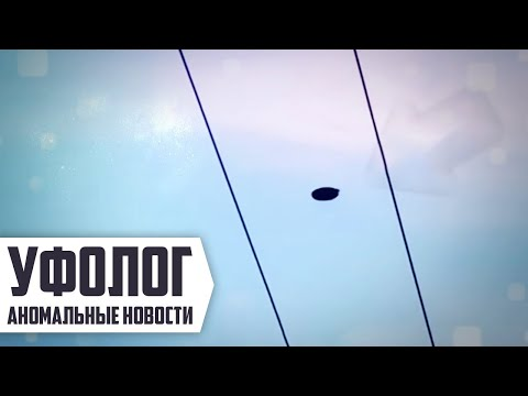 Таинственная Атака НЛО