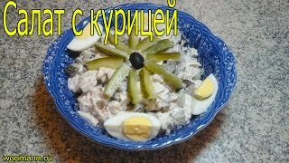Салат курочка ряба салат из курицы