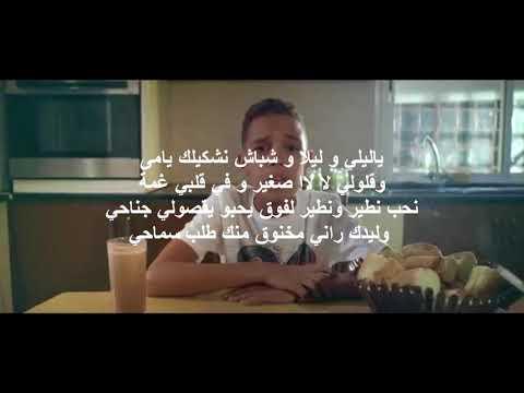 Copie de balti feat hamouda Ya LiLi (PAROLES/LYRICS)