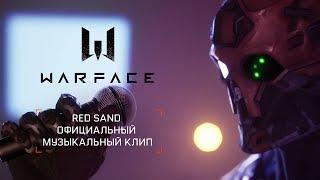 Warface OST - Red Sand (Point Charlie feat. Ivan Mozheyko) | Официальный музыкальный клип