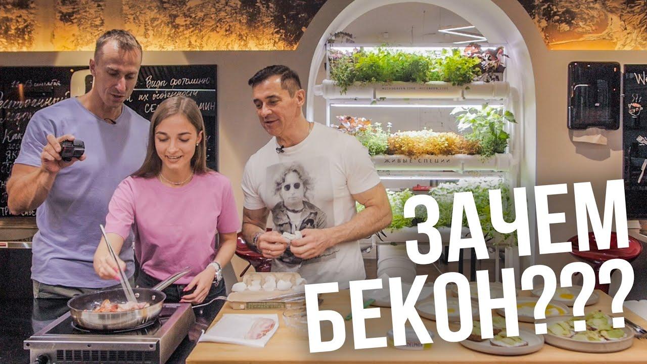 ЖИРНЫЙ ЗАВТРАК и БРОНЕКОФЕ Александра Назаренко!