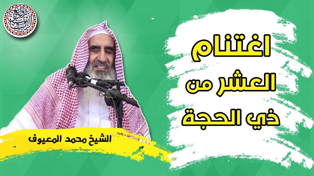 اغتنام العشر من ذي الحجة   الشيخ محمد المعيوف - YouTube