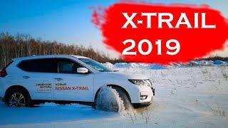 #Nissan X-Trail 2019 | Тест-Драйв