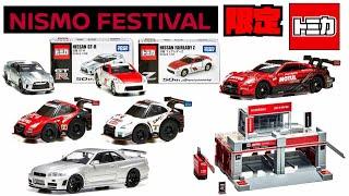 やったぁ!フェス限定 ビルドシティのNISMO PITが手に入る☆本日から3日間でトミカをはじめ、限定グッズの数々が日産オンラインショップで販売開始☆50th GT-R フェアレディZも出る!