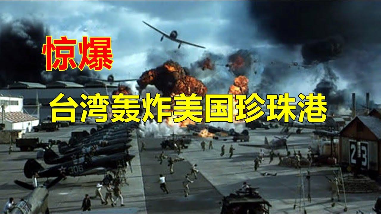 630:惊爆,台湾轰炸美国珍珠港。