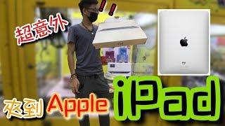 娃娃機裡夾到一台蘋果產品「 iPad 」!?分享影片抽出去!【醺醺Xun】[台湾UFOキャッチャー UFO catcher]