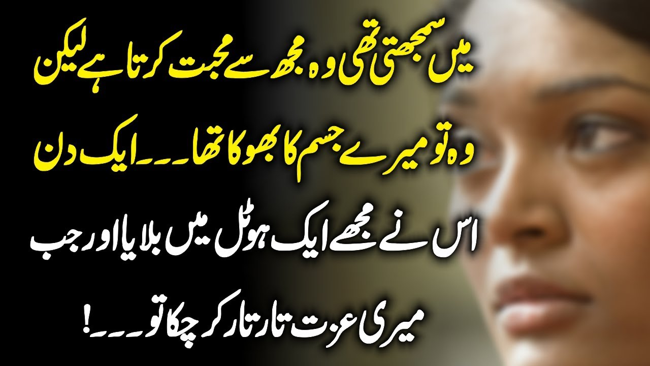 Mere Boy Friend Ny Hotel K Kamre Main Mere Sath Kya Kia Urdu Hindi Story    Urdu Lab