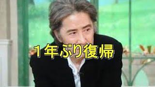 田村正和はもう終わり?激ヤセ報道で漏れてきた終活&プチ隠居生活 俳優...