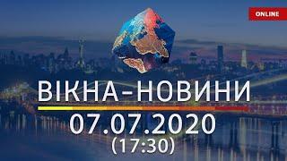 ВІКНА-НОВИНИ. Выпуск новостей от 07.07.2020 (17:30)   Онлайн-трансляция