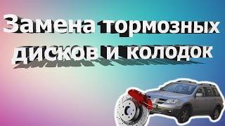 Замена Передних Тормозных Дисков и Колодок на Митсубиси Аутлендер, Митсубиси ASX