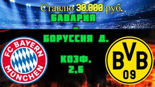 Бавария Боруссия Д Прогноз на Футбол 6 03 2021 Германия Бундеслига