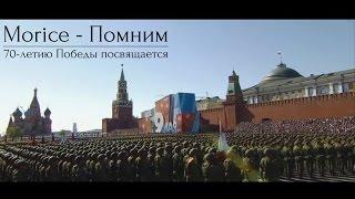 Morice – Помним (70-летию Победы посвящается)