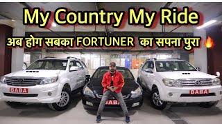 सस्ती सस्ती SUV गाड़िया  | Toyota Fortuner , Innova , Ford ecosport , Honda crv , Bmw X1 | MCMR