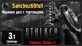 Сталкер - Челлендж 3 - Никаких дел с торговцами Тайные Тропы 2 ТТ2