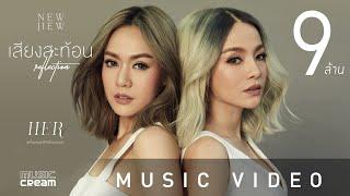 เสียงสะท้อน (reflection) - New Jiew 【official Mv】