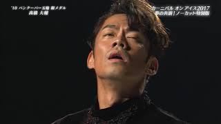 CaOI2017 町田樹解説 17 高橋大輔 町田樹 検索動画 17