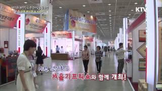 [한국정책방송 KTV] 제16회 대한민국 관광상품기념품…
