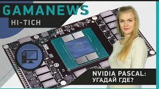 [Hi-Tech] GamaNews - [AMD; Polaris; Nvidia Pascal]