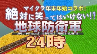 【年末年始コラボ】マイクラ地球防衛軍 Part4最終回 thumbnail