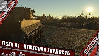 Tiger H1 - Немецкая гордость | War Thunder