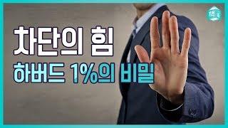 #31 차단의 힘 - 하버드 1퍼센트의 비밀