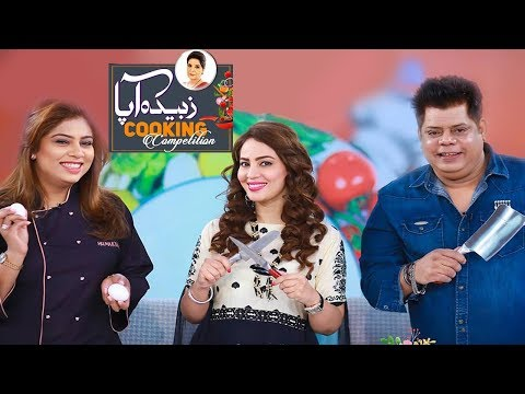 Zubaida Apa Cooking Competition Part 3Ek Nayee Subah With Farah1 Augest 2018Aplus