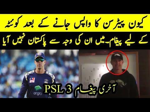 PSL 3 Kevin Pietersen Last Message For Quetta Gladiators Fans  Kevin Pietersen Cannot Come Pakistan