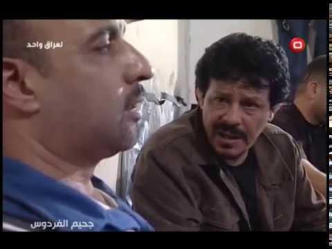 المسلسل العراقي جحيم الفردوس - الحلقة ١ motarjam