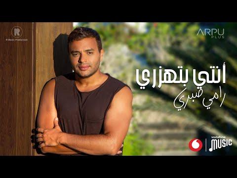 Ramy Sabry - Enty Bethazary [Official Lyrics video] | رامي صبري - أنتي بتهزري